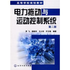 正版二手 电力拖动与运动控制系统(第二版) 罗飞 化学工业出版社 9787502595975