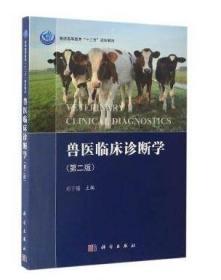 兽医临床诊断学(第2二版) 邓干臻 科学出版社 9787030513830