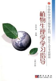 正版二手 植物生理学学习指导 王宝山 科学出版社 9787030174918
