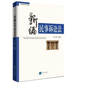 正版二手 新编民事诉讼法 何之慧 知识产权出版社 9787513041577