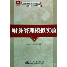 正版二手 财务管理模拟实验 袁志忠 朱庆须 科学出版社 9787030242310