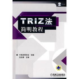 正版二手 TRIZ法简明教程 沈世德 机械工业出版社 9787111299462