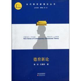 正版二手 德育新论 鲁洁 王逢贤 江苏教育出版社 9787534395147