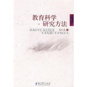 正版二手 教育科学研究方法 张红霞 教育科学出版社 9787504146014