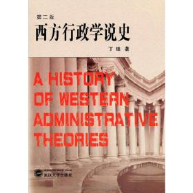 正版二手 西方行政学说史(第二版) 丁煌 武汉大学出版社 9787307043886