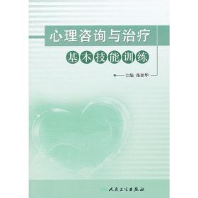 正版二手 心理咨询与治疗基本技能训练 张伯华 人民卫生出版社 9787117147866