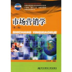 正版二手 市场营销学(第三版) 方光罗 东北财经大学出版社 9787811223538