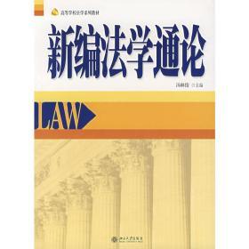 正版二手 新编法学通论 汤琳俊 北京大学出版社 9787301086292
