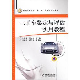 正版二手 二手车鉴定与评估实用教程 杜秀菊 贾长治 机械工业出版社 9787111401223