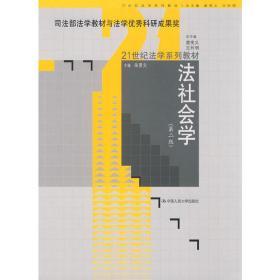 正版二手 法社会学(第二版) 朱景文 中国人民大学出版社 9787300099330