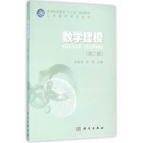 正版二手 数学建模-(第二版) 李德宜 科学出版社 9787030471932
