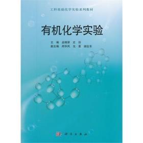 正版二手 有机化学实验 孟晓荣 科学出版社 9787030386427