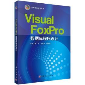 正版二手 Visual FoxPro数据库程序设计 陈宇 科学出版社 9787030470782