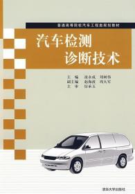 正版二手 汽车检测诊断技术 凌永成 刘树伟 清华大学出版社 9787302202684