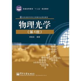 正版二手 物理光学(第4版) 梁铨廷 电子工业出版社 9787121188671