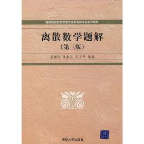 正版二手 离散数学题解(第三版) 屈婉玲 耿素云 张立昂 清华大学出版社 9787302164753