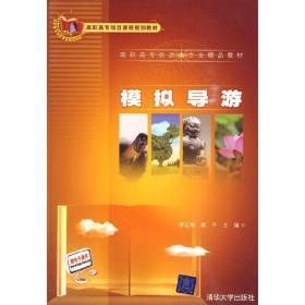正版二手 模拟导游 傅远柏 章平 清华大学出版社 9787302216629