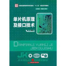 正版二手 单片机原理及接口技术 杨术明 华中科技大学出版社 9787560985107
