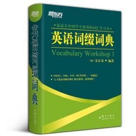 正版二手 英语词缀词典 (韩)金正基 李先汉 南燕 群言出版社 9787800809682
