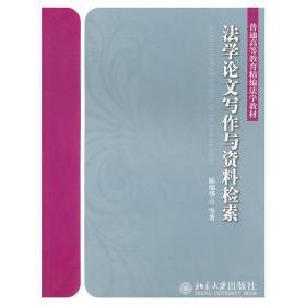 正版二手 法学论文写作与资料检索 陈瑞华 北京大学出版社 9787301181744