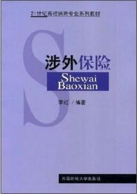 正版二手 涉外保险 李虹 西南财经大学出版社 9787810880251