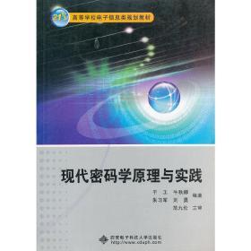 正版二手 现代密码学原理与实践 于工 西安电子科技大学出版社 9787560621302