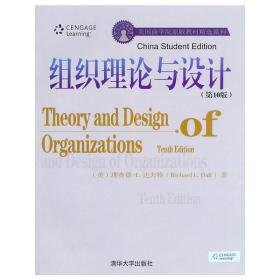正版二手 组织理论与设计(第10版)英文 (美)理查德·L.达夫特 清华大学出版社 9787302234753