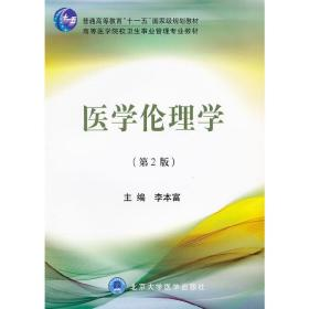 正版二手 医学伦理学(第2版) 李本富 北京大学医学出版社 9787811169126