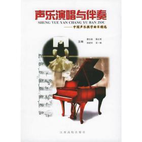 正版二手 声乐演唱与伴奏 黄红辉 胡建军 曹汝森 江西高校社 9787810336932