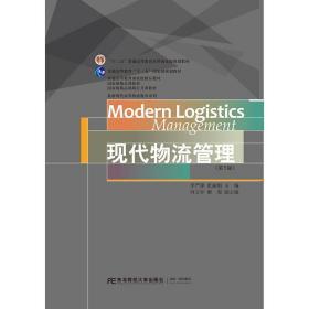 现代物流管理(第5五版) 李严锋 张丽娟 东北财经大学出版社 9787565437809