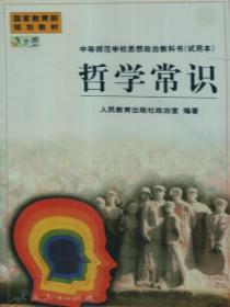 正版二手 哲学常识 本社 人民教育出版社 9787107132452