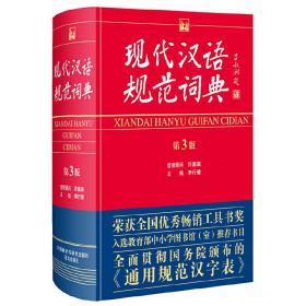 正版二手 现代汉语规范词典-第3版 李行健 外语教学与研究出版社 9787513545624