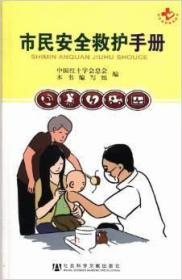 正版二手 市民安全救护手册 本社 社会科学文献出版社 9787509733349