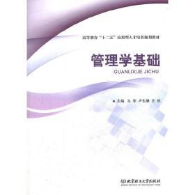 管理学基础 马军 北京理工大学出版社 9787564063054