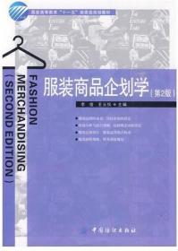 正版二手 服装商品企划学(第2版) 李俊 王云仪 中国纺织出版社 9787506462662