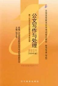 正版二手 公文写作与处理(课程代码 0341)(2004年版) 饶士奇 辽宁教育出版社 9787538270600