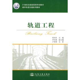 正版二手 轨道工程 练松良 人民交通出版社 9787114076756