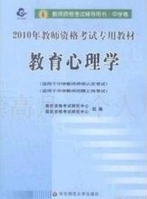 正版二手 教育心理学(2010年教师资格考试专用教材) 教师资格考试研究中心 华东师范大学出版社 9787561755709