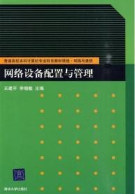 正版二手 网络设备配置与管理 王建平 李晓敏 清华大学出版社 9787302217008