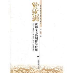正版二手 法律文书的制作与应用 宋健 中国政法大学出版社 9787562042525