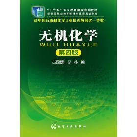 无机化学(第四版第4版) 古国榜 化学工业出版社 9787122204448
