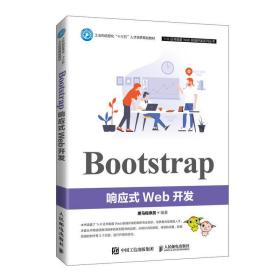 Bootstrap响应式Web开发 黑马程序员 人民邮电出版社 9787115547835