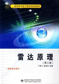 正版二手 雷达原理(第三版)(内容一致,印次、封面或*不同,统一售价,随机发货) 丁鹭飞 耿富录 西安电子科技大学出版社 9787560603544