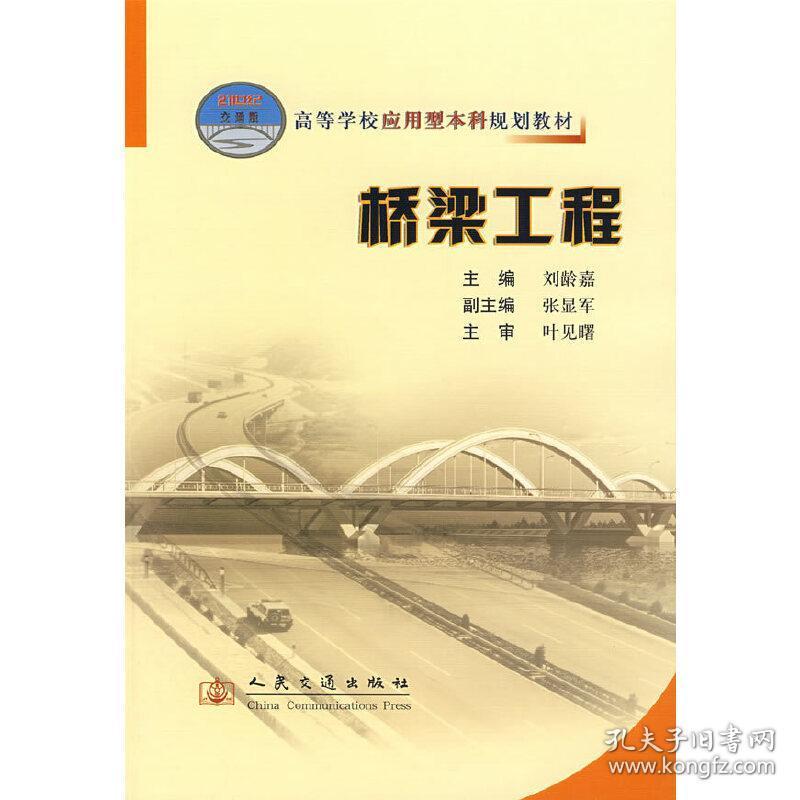 桥梁工程 刘龄嘉 人民交通出版社 9787114063237