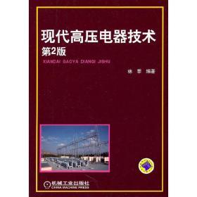 正版二手 现代高压电器技术(第2版) 林莘 机械工业出版社 9787111339298