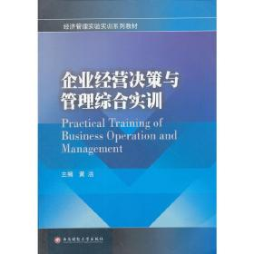 正版二手 企业经营决策与管理综合实训 黄洁 西南财经大学出版社 9787550405677