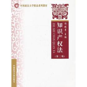 正版二手 知识产权法(第二版) 冯晓青 中国政法大学出版社 9787562037279