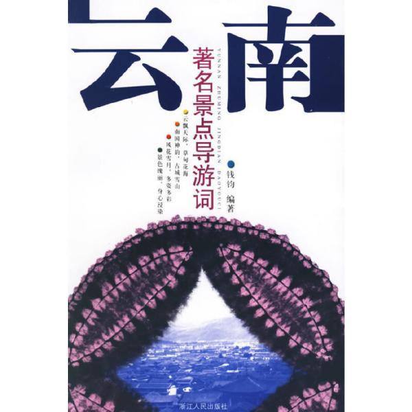 著名景点导游词:云南