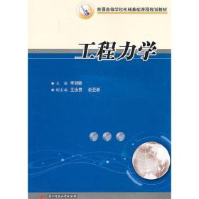 正版二手 工程力学 李剑敏 华中科技大学出版社 9787560966861