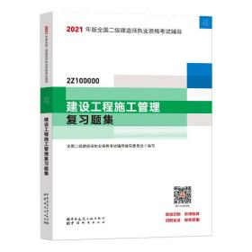二级建造师 2021教材辅导 2021版二级建造师 建设工程施工管理复习题集 中国城市出版社 中国城市出版社 9787507433050